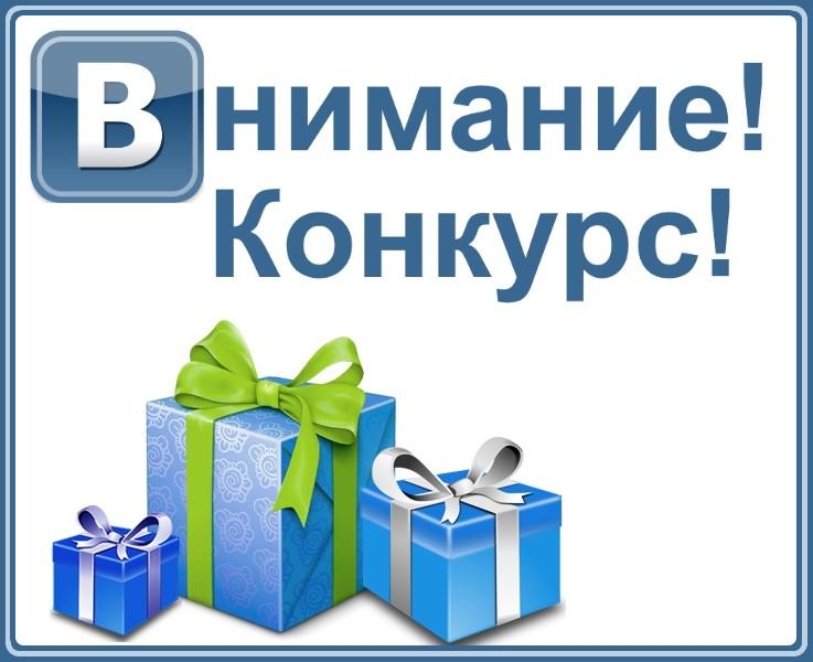 Подарки для конкурса вконтакте